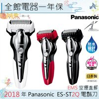 父親節禮物-刮鬍刀推薦到【一期一會】【日本現貨】日本 Panasonic國際牌 ES-ST2Q 電動刮鬍刀 電鬍刀 IPX7 ST2Q ST2P 後繼機「日本直送」就在一期一會推薦父親節禮物-刮鬍刀