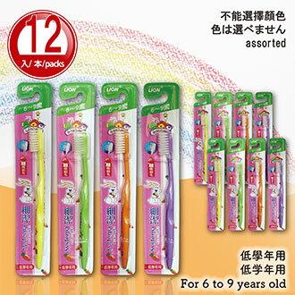《年貨採買/免運》兒童牙刷【日本品牌】KODOMO 細潔 超極細毛 低學年用 (6~9?) 12入 LION Japan 獅王
