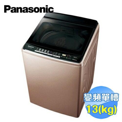 國際 Panasonic 13公斤ECO NAVI變頻洗衣機 NA-V130DB