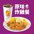 原味炸雞餐★電子票券★超值套餐★即買即用【TKK頂呱呱】(限定門市使用) - 限時優惠好康折扣