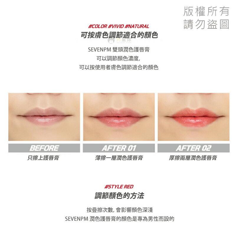 SEVENPM 男性專用兩用護唇膏 2.4g 3