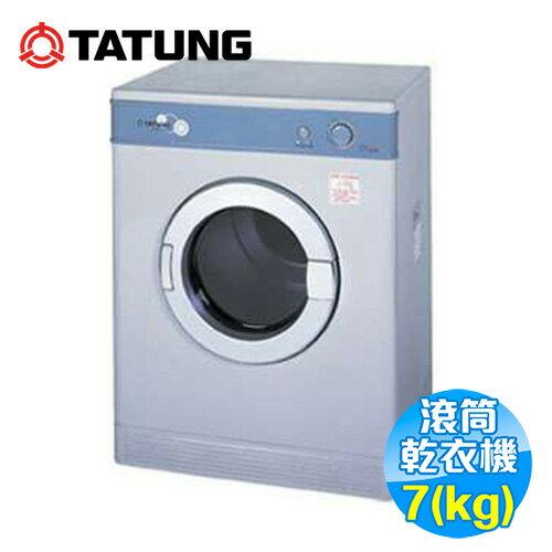 【滿3千,15%點數回饋(1%=1元)】大同Tatung7公斤乾衣機TAW-D70C【送標準安裝】