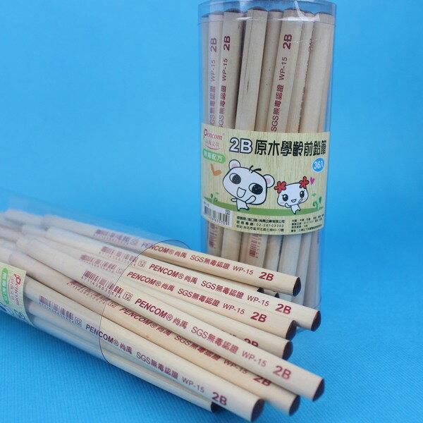 尚禹2B 原木大三角鉛筆 WP-15 / 一筒36支入 { 促12 }  學齡前兒童專用大三角鉛筆~SGS無毒認證~ 2