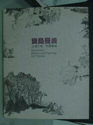 【書寶二手書T5/收藏_YCD】沐春堂-寶島曼波-台灣文物字畫專場_