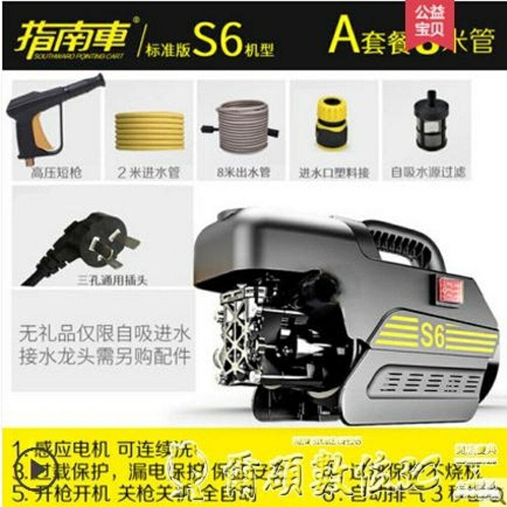 家用220V刷車水泵洗車神器全自動清洗水槍全銅S6 清涼一夏特價