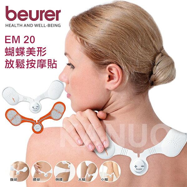 康諾健康生活館:【德國博依beurer】蝴蝶美形放鬆按摩貼EM20