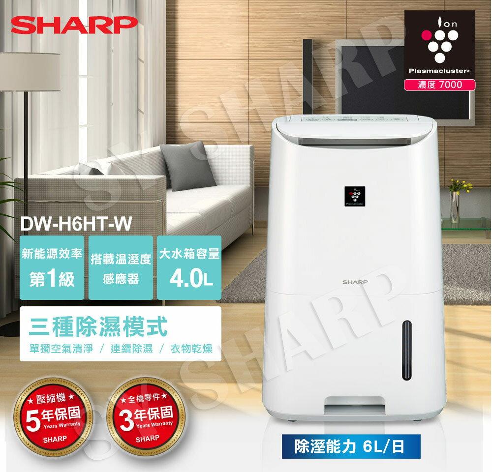 SHARP 夏普 6L自動除菌離子清淨除濕機 DW-H6HT-W