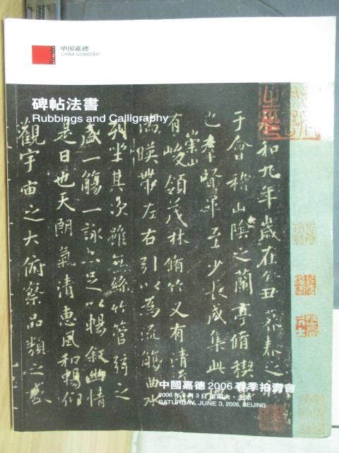 【書寶二手書T1/收藏_XFR】中國嘉德2006春季拍賣會_碑帖法書_2006/6/3