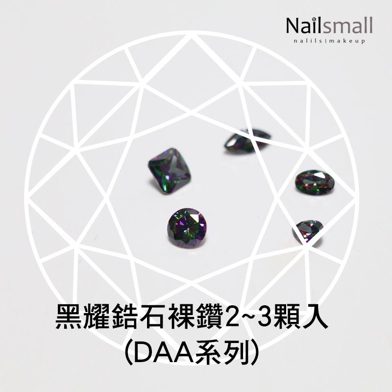 黑耀鋯石裸鑽2~3顆入(DAA系列)