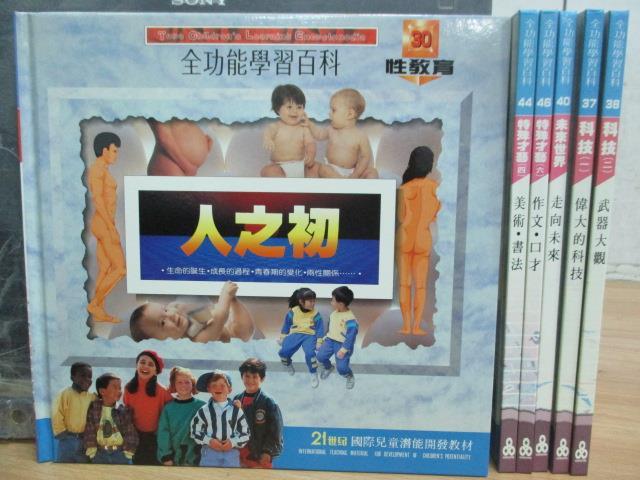 【書寶二手書T6/兒童文學_HGX】人之初_美術書法_作文口才_走向未來等_共6本合售