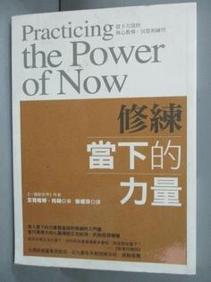 【書寶二手書T1/心靈成長_IJK】修練當下的力量_張德芬,艾克哈特.托勒
