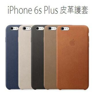 APPLE iPhone 6S PLUS 原廠皮革護套 5.5吋 手機保護套 贈螢幕貼+免運費