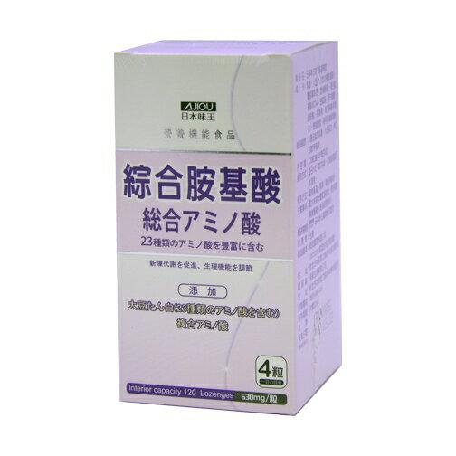 【小資屋】日本味王 綜合胺基酸錠(BCAA)效期:2020.11
