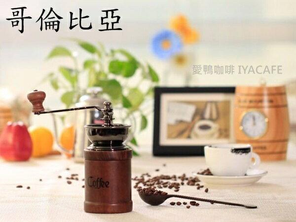《愛鴨咖啡》哥倫比亞咖啡豆450g