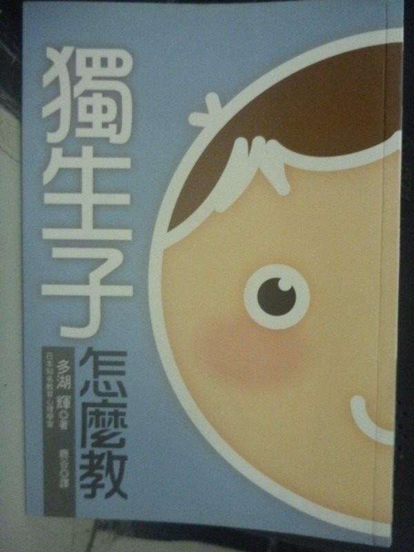 【書寶二手書T7/家庭_IPN】獨生子怎麼教_多湖輝
