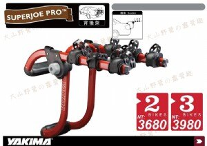 【露營趣】安坑特價 YAKIMA Super joe pro 2 專業超級自行車支架 攜車架 後背式單車架 腳踏車架