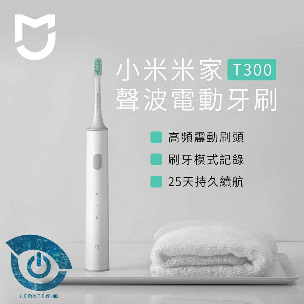 小米米家聲波電動牙刷 T300 防水智能充電牙刷 - 限時優惠好康折扣