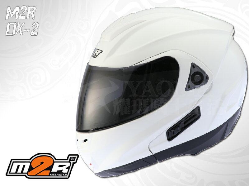 M2R安全帽|OX-2 白 汽水帽 【下巴可掀 內藏墨片】可樂帽 OX2 可掀式全罩 汽水帽 耀瑪騎士生活機車部品