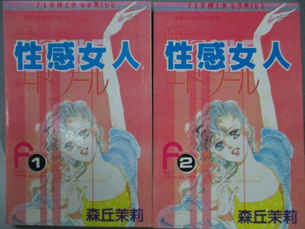 【書寶二手書T1/漫畫書_MPO】性感女人_1&2集合售_森丘茉莉