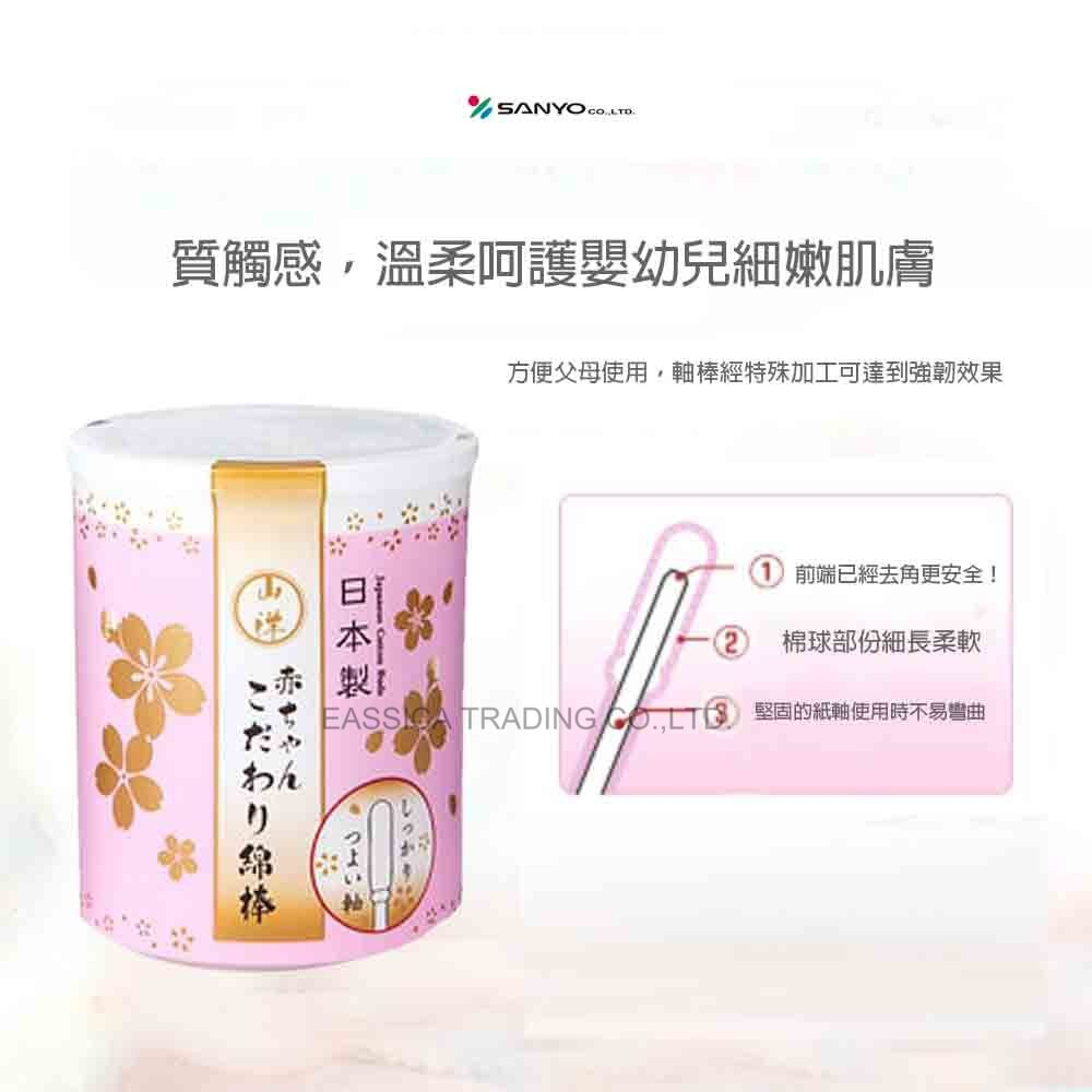 日本SANYO櫻花 柔軟 嬰幼兒 用棉花棒180支入 618購物節