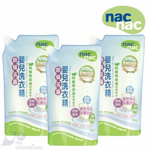 NacNac-防螨抗菌洗衣精補充包3入(1000ml3包)138099好娃娃