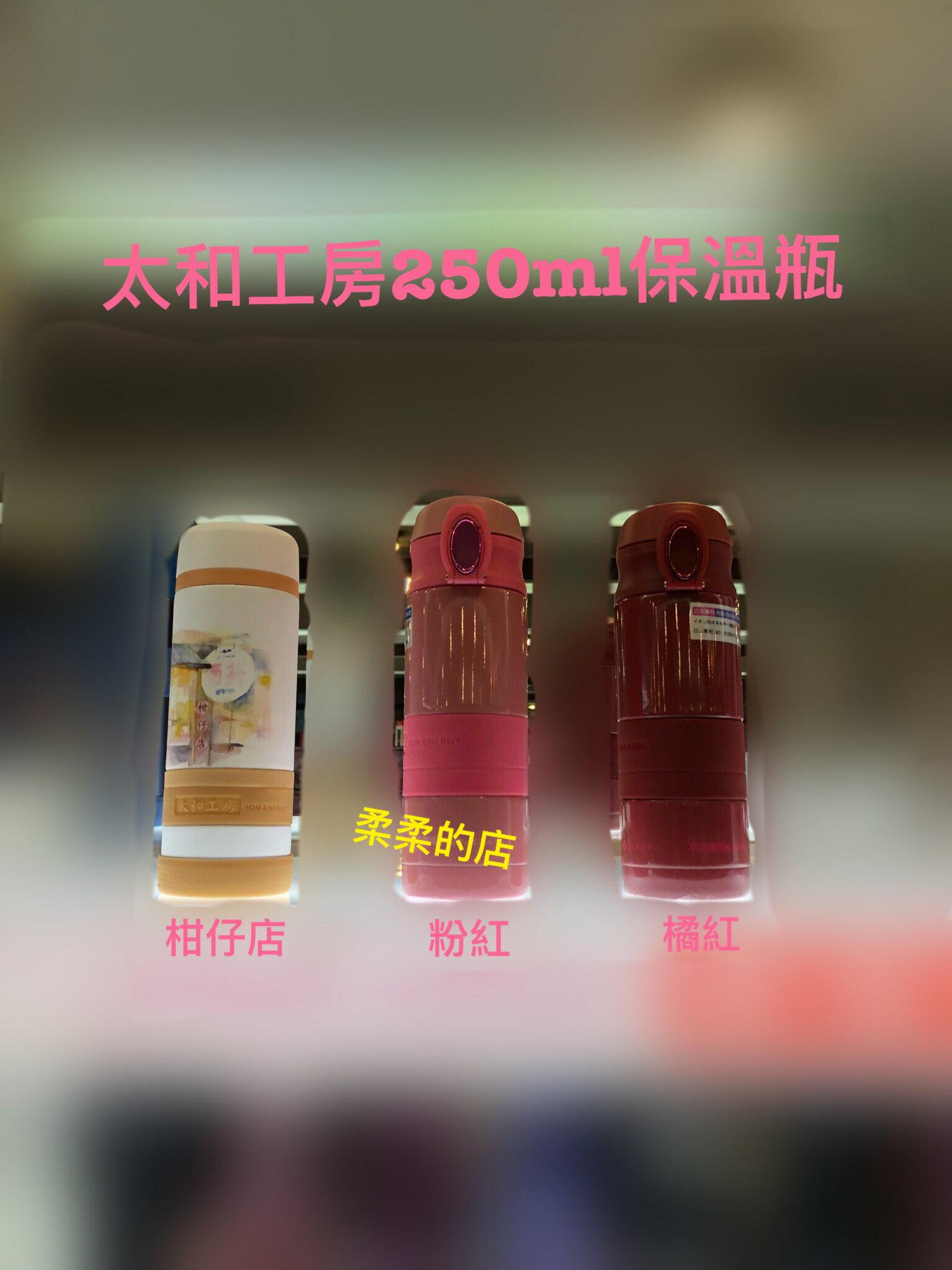 太和工房ST-SBS-250ml負離子保溫瓶[柔柔的店]