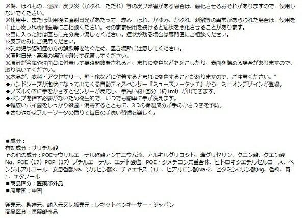 日本MUSE / 小小兵 限量款 自動泡沫給皂機  250ml(主機+補充瓶*1)-日本必買 日本樂天代購(1000)。滿額免運 6
