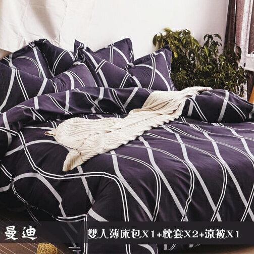 柔絲絨5尺雙人薄床包涼被組4件組「曼迪」【YV9644】快樂生活網