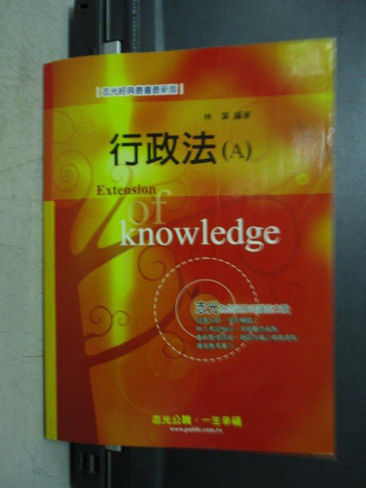 【書寶二手書T4/進修考試_PCJ】行政法(A)_林葉_民101_原價450