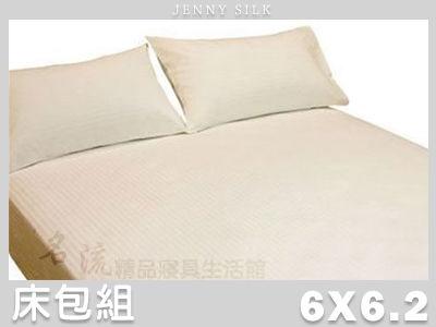【名流 寢具 館】5星級旅館 .加大雙人床包.260條紗.全程臺灣