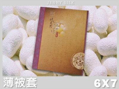 【名流寢飾家居館】宮廷金黃.100%純蠶絲.雙人薄被套.全程臺灣製造