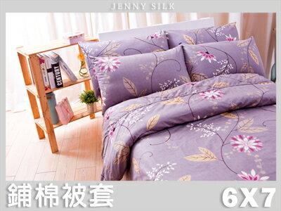 【名流寢飾家居館】花語宣言.100%精梳棉.雙人兩用鋪棉被套.全程臺灣製造