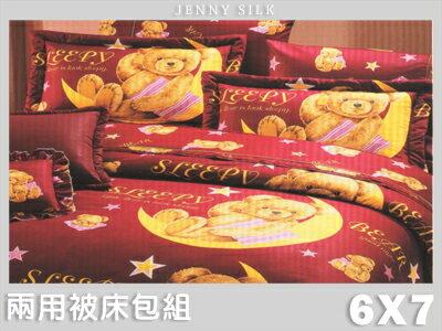 【名流寢飾家居館】星月熊.100%精梳棉.特大雙人床包組兩用鋪棉被套全套