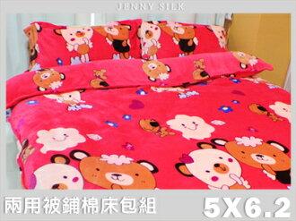 【名流寢飾家居館】甜蜜小熊.法萊絨.超柔觸感.標準雙人鋪棉床包組兩用鋪棉被套全套