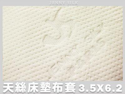 【名流寢飾家居館】JS 100%天絲緹花.乳膠/記憶/杜邦床墊專用布套.加大單人.全程臺灣製造