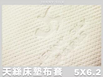 【名流寢飾家居館】JS 100%天絲緹花.乳膠/記憶/杜邦床墊專用布套.標準雙人.全程臺灣製造