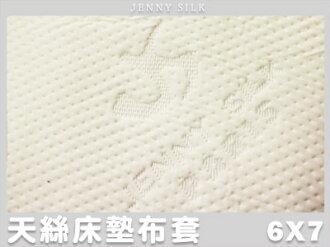 【名流寢飾家居館】JS 100%天絲緹花.乳膠/記憶/杜邦床墊專用布套.特大雙人.全程臺灣製造