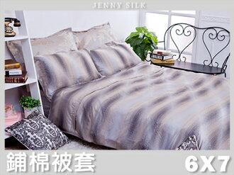 【名流寢飾家居館】時代魅影.100%精梳棉緹花.雙人兩用鋪棉被套.全程臺灣製造