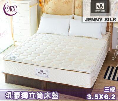 【名流寢飾家居館】Jenny Silk三線乳膠蜂巢式獨立筒床墊.特大雙人.臺灣製造