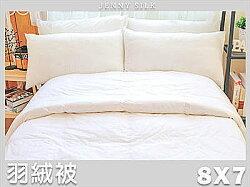 【名流寢飾家居館】PB立體95%羽絨被.260T純棉防絨表布.特大雙人尺寸.全程臺灣製造