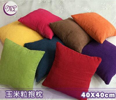 【名流寢飾家居館】馬卡龍.玉米粒方形抱枕.靠墊.40*40cm