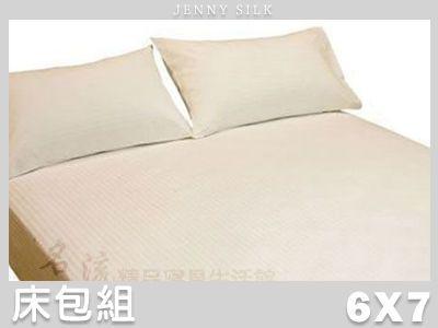 【名流 寢具 館】5星級旅館 .特大雙人床包.260條紗.全程臺灣