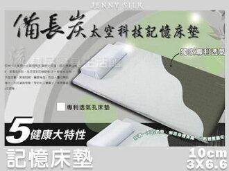 【名流寢飾家居館】備長炭記憶床墊.平面厚度10cm.標準單人.電動床專用