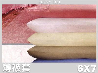 【名流寢飾家居館】頂級素色.60支精梳棉.雙人薄被套.全程臺灣製造