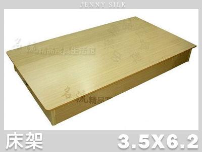 【名流寢飾家居館】真材實料床底架.精緻圓弧曲線造型.加封底.加大單人