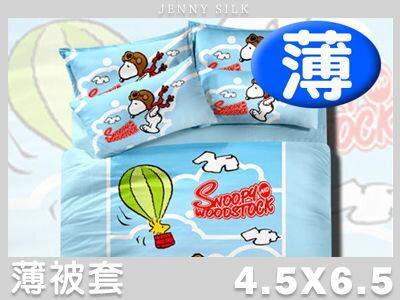 【名流寢飾家居館】Snoopy史努比.飛行.單人薄被套.全程臺灣製造
