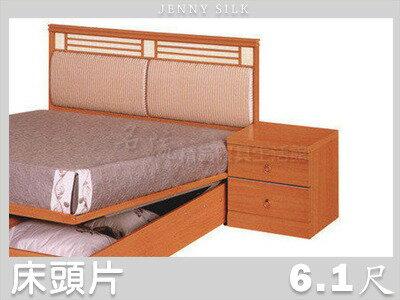 ~名流 寢具 館~典雅風格.山毛木製床頭片.臥室 系列.加大雙人