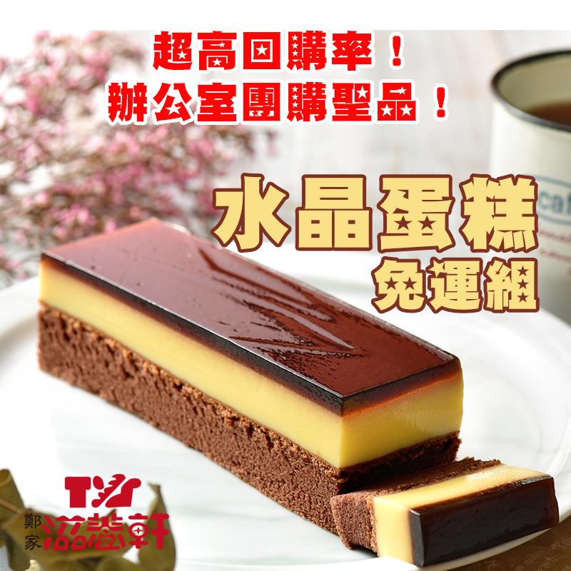 ★4條限時免運★水晶蛋糕|水晶布丁蛋糕★咖啡凍、布丁、巧克力蛋糕三層最美味 [滋養軒]