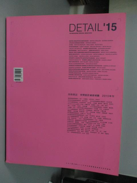 ~書寶 書T1/ _ZAD~Detail  #27 15家飾雜誌空間 細部規劃2015年刊
