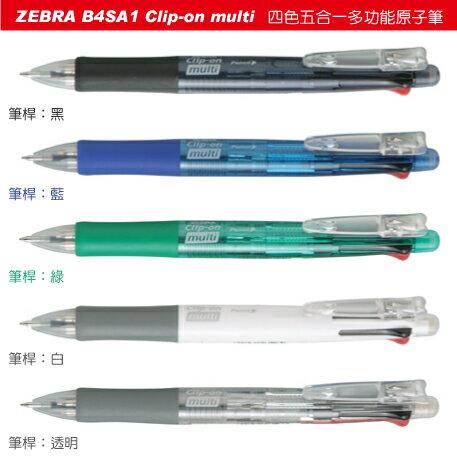 ZEBRA B4SA1 Clip~on multi 四色五合一多 原子筆